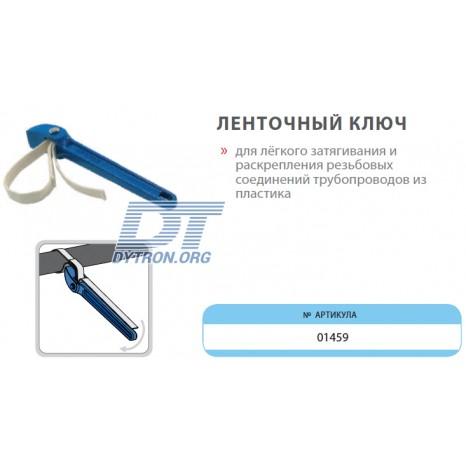 Ленточный ключ DYTRON